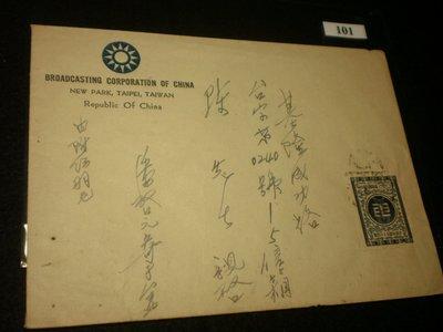 【BROADCASTING  CORPORATION  OF  CHINA貼電信七十五週年紀念】 應郵-101