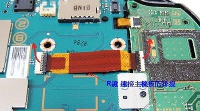 PSV 1007 排線  軟性電路板  需要哪一種的  請下標前 提醒一下