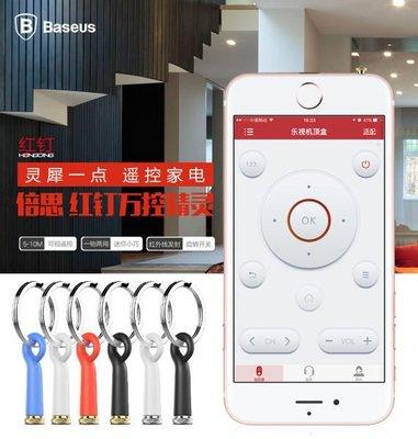 倍思萬能遙控器Apple紅外線發射遙控iphone配件【Miss.Sugar】【L4001988】
