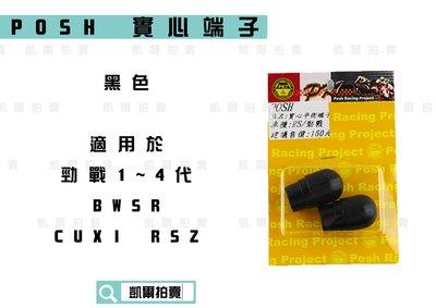 POSH PK7 黑  實心端子 平衡端子 機車端子 適用於 勁戰一代~四代 BWSR CUXI RS RSZ