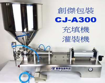 ㊣創傑CJ-A300液體氣動充填分裝機...