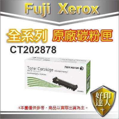 【好印達人含稅】FujiXerox 富士全錄 CT202878 高容量 黑色 原廠碳粉匣 適用DP P285/M285