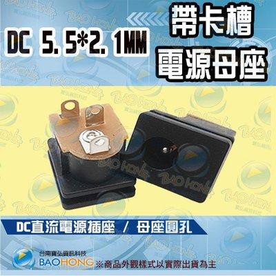 含稅價開發票】DC電源插座 5.5*2.1mm 母座圆孔 溝槽三腳直插DC電源座 直流電源母座 帶卡槽插座 DC插座