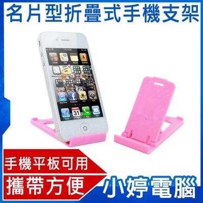【小婷電腦*手機座】名片型摺疊手機支架 iphone/ipad/samsung 平板 懶人支架 立架/含稅