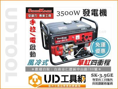 @UD工具網@ 型鋼力 手拉/電啟動 3500W 引擎式發電機 SK-3.5GE 汽油發電機 非 HONDA 高野