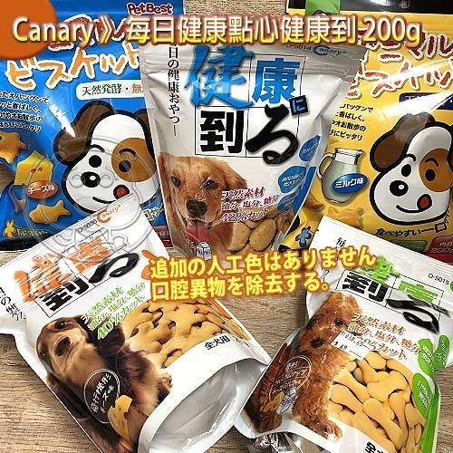 【🐱🐶培菓寵物48H出貨🐰🐹】Canary 》每日健康點心健康到|動物餅乾200g 特價55元 自取不打折(蝦)