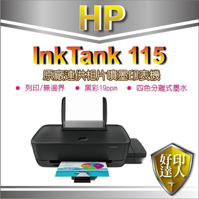 【好印達人+原廠送7-11禮券$200】HP InkTank 115 / IT 115 相片連供噴墨印表機