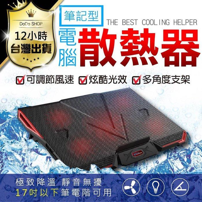 【12H當天寄出!最強散熱效果】超靜音款-筆電散熱器 筆電散熱座USB筆電風扇 散熱墊 散熱架 筆電散熱【DA030】