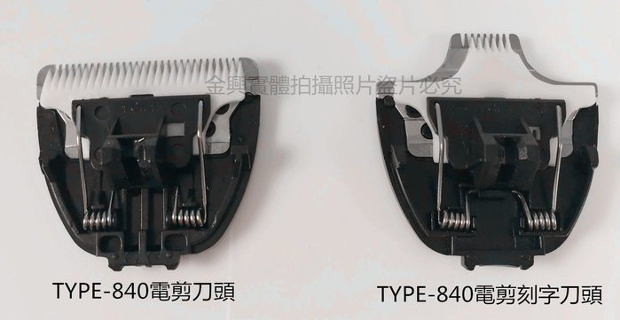 ☛ 金興美容美髮材料☚  制CLIPPER電剪TYPE-840刀頭和刻字刀頭