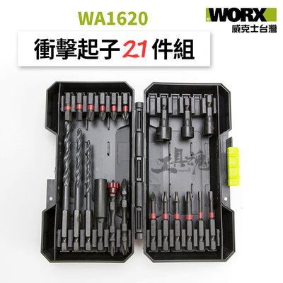 WA1620 威克士 批頭組 21pcs 衝擊起子機 衝擊鑽 電鑽 WORX WU132