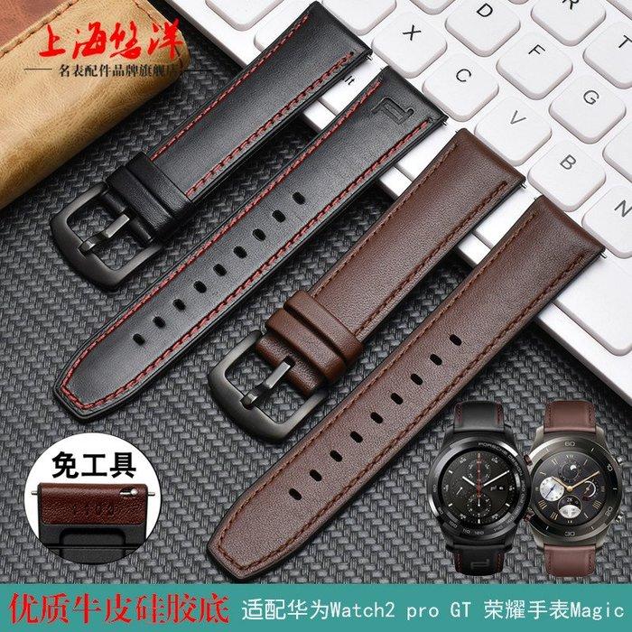 智能真皮硅膠手表帶22mm適用huawei華為GT|Watch 2 pro榮耀magic錶帶 手錶帶 台北百貨