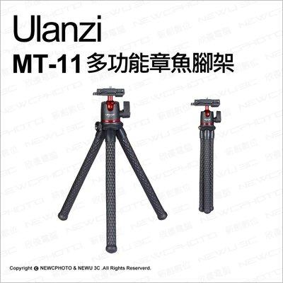 【薪創光華】Ulanzi MT-11 三腳架 章魚腳架 相機 手機 Gopro 多用途可拆雲台