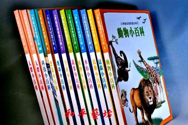 全新庫存書5折價清倉了!21世紀兒童智慧百科(12冊+身高計)-2500元