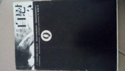 (下標即結標)(絕版)邊城出版- 讓史坦傑爾、安娜凡奈克- 自慰:恐懼的歷史(繁體中文版)