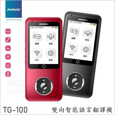 【雙向互譯】PAPAGO TG-100雙向智能語言口譯機 44種多國語言翻譯 即時翻譯 口譯 出國翻譯