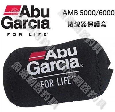 魚海網路釣具 恒達 Abu Garcia AMB 5000/6000捲線器保護套  鼓式捲線器專用保護套
