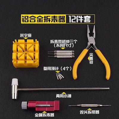 12件組修錶工具 手錶維修工具包 拆錶...