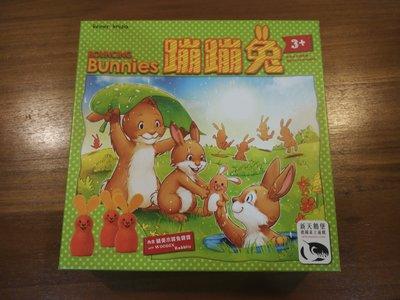蹦蹦兔 Bouncing Bunnies 繁體中文版 正版桌遊