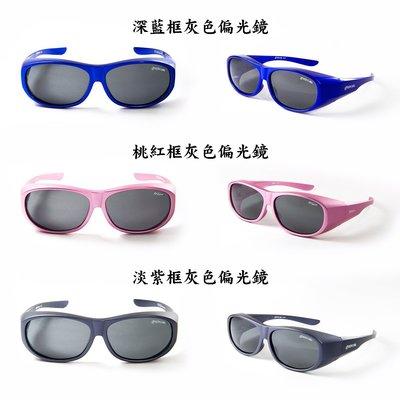 兒童偏光運動太陽眼鏡加大包覆式套鏡近視眼鏡可戴抗強光灰色片墨鏡UV400抗紫外線防眩光台灣製造