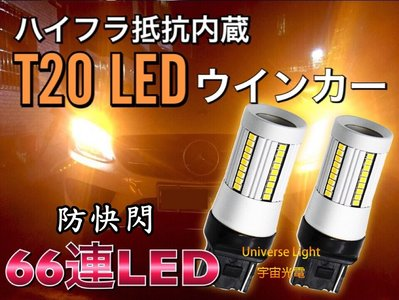 NEW LED( 解碼 防快閃)T20...
