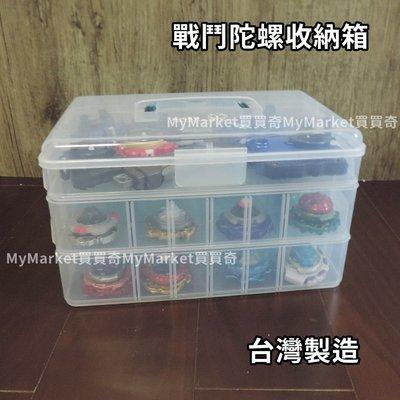 ?台灣製/現貨?戰鬥陀螺收納盒 戰鬥陀螺收納箱 陀螺收納盒 陀螺收納箱