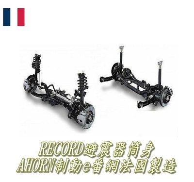 【AHORN】歐美車系BMW E34 E36 E39 E46  E60  法國RECORD 【筒身】避震器單支1000元
