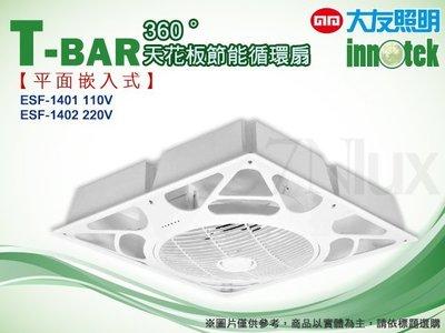 風強低噪音大友牌T-BAR循環扇14吋平面式輕鋼架對流扇ESF-1401可遙控IN-70001奇恩110V