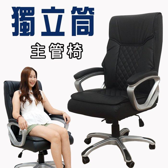 【椅統天下】高背菱格獨立筒皮椅 /主管椅/高背椅/辦公椅 (9241)