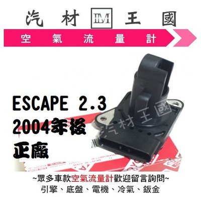 【LM汽材王國】 空氣流量器 ESCAPE 2.3 2004年後 正廠 原廠 空氣流量計 總成 FORD 福特