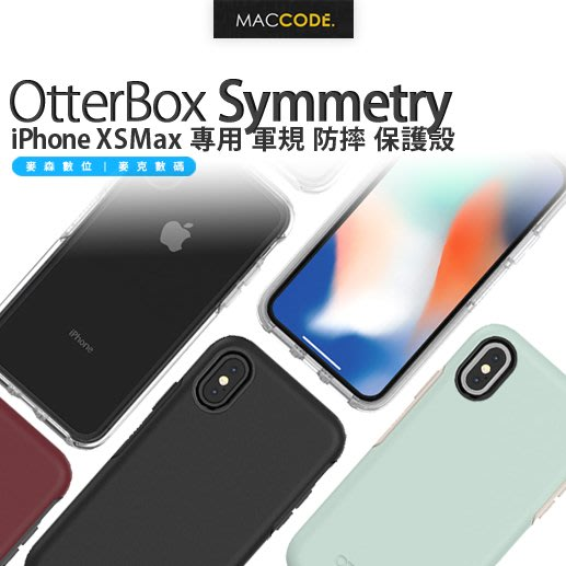 OtterBox Symmetry iPhone XS Max 6.5吋 炫彩 軍規 防摔 保護殼 現貨 含稅