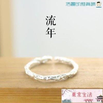 純銀戒指簡約活口情侶指環【東京生活】