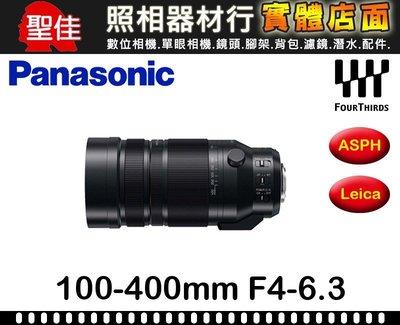 【聖佳】Panasonic LUMIX G 望遠鏡頭100-400mm F4-6.3  公司貨