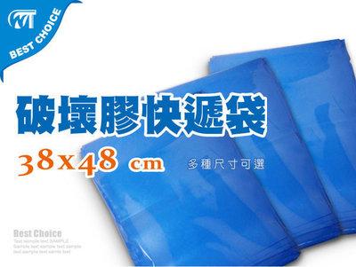(另享88折方案) 含稅 【藍色破壞膠快遞袋38*48cm】網拍達人的最愛-多尺寸.塑膠袋.包裝材料.
