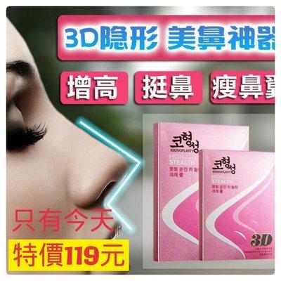 現貨 韓國正版 醫療級3D隱形 挺鼻神器 微整形隆鼻墊 男女通用美鼻器up up up