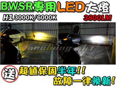 三重賣場 BWSR專用型LED大燈 高品質晶片 小盤坐直上 另有倒車燈 流氓燈 反光片LED M8魚眼 BWS 大燈