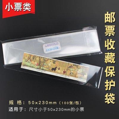 #收藏盒#郵票收藏冊#明泰(PCCB)小票護郵袋 郵票保護袋 小票5.0cm×23cm 100個每包(滿200元以上發貨