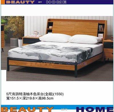 【Beauty My Home】20-HL-9-04 肯詩特淺柚木色5尺雙人床全組.床頭+床架【高雄】