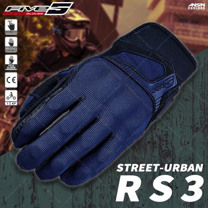 [中壢安信] 法國 FIVE Advanced Gloves 手套 STREET URBAN RS3 海軍藍 防摔手套
