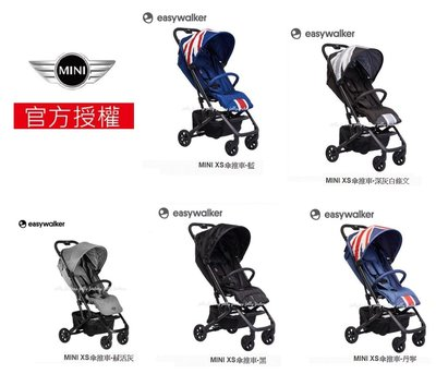 免運附雨罩荷蘭Easywalker MINI BUGGY XS嬰兒手推車傘車MINI XS傘推車Mini Cooper