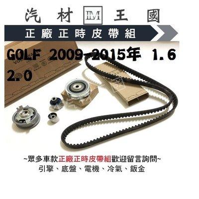 【LM汽材王國】正時 皮帶 GOLF 2009-2015年 1.6 2.0 正廠 原廠 時規組 總成 福斯 VW