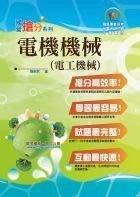 【鼎文公職國考購書館㊣】台灣國際造船公司、台灣港務-電機機械(電工機械)-T5D60