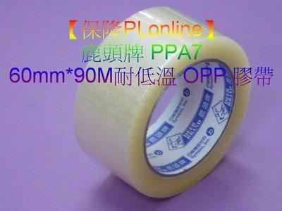 【保隆PLonline】60mm*90M 四維鹿頭牌 PPA7 耐低溫OPP透明封箱膠帶