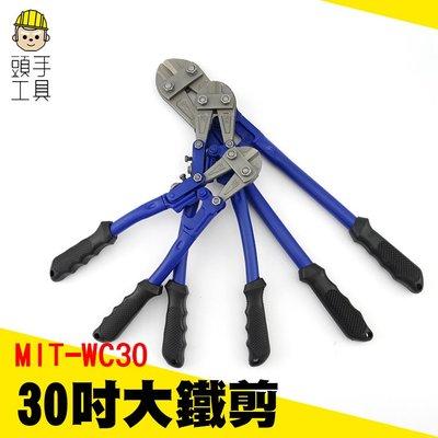 《頭手工具》鐵線鉗 大鐵剪 剪斷鉗 大鋼剪 大鋼鉗 合金鋼製 各尺寸齊全 大鐵剪 斷線鉗 鐵線剪 電纜剪 鐵皮剪刀