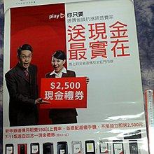 紅色小館~~~海報E2~~~遠傳 送現金最實在