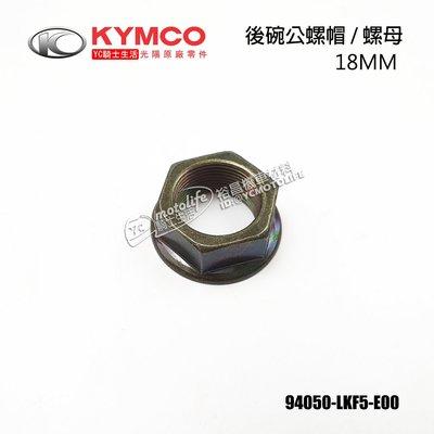 YC騎士生活_KYMCO光陽原廠 AK550 刺激 碗公 螺帽 後碗公螺帽 XCITING 400 LKF5 螺母