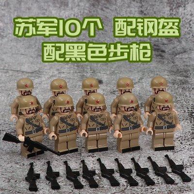 高積木 蘇軍10人組L 蘇聯士兵 鋼盔 步槍 蘇聯俄羅斯 俄國軍隊 二戰軍事 第三方人偶 相容樂高LEGO