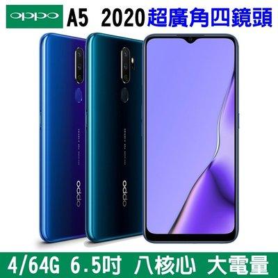 《網樂GO》OPPO A5 2020 4G+64G 6.5吋大螢幕 大電量 八核心 雙卡手機 雙卡雙待 超廣角 指紋辨識