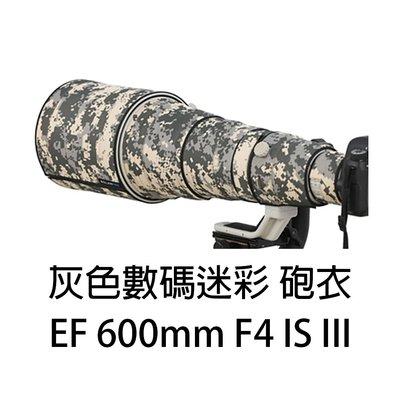 【新品配件】ROLANPRO 砲衣 預購 Canon EF 600mm F4 L IS III 灰色數碼迷彩 防水材質