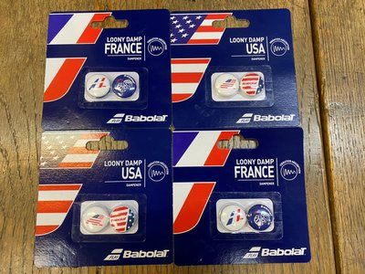 總統網球(自取可刷國旅卡) BABOLAT LOONY DAMP USA FRANCE DAMPENER 避震 器 粒