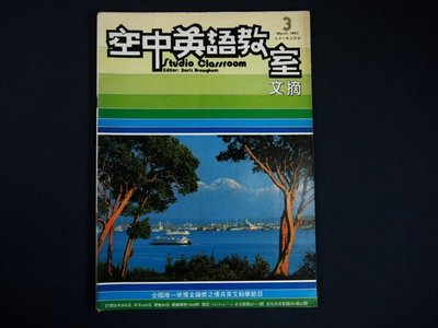 【懶得出門二手書】《空中英語教室1982.03》Our Cat and The Swallows(無光碟)│(21F33)